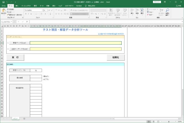 https://psych.educa.nagoya-u.ac.jp/blog/wp-content/uploads/2020/11/item_analysis_system.png